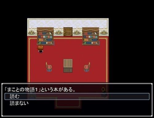 うそとまことの物語 Game Screen Shot3