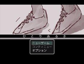ひとりあるき Game Screen Shot2