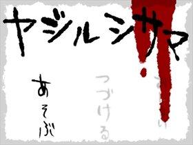 ヤジルシサマ Game Screen Shot2