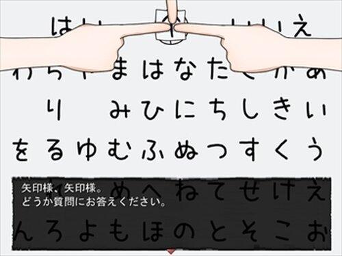 ヤジルシサマ Game Screen Shot4