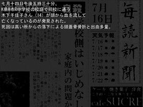 ヤジルシサマ Game Screen Shot5
