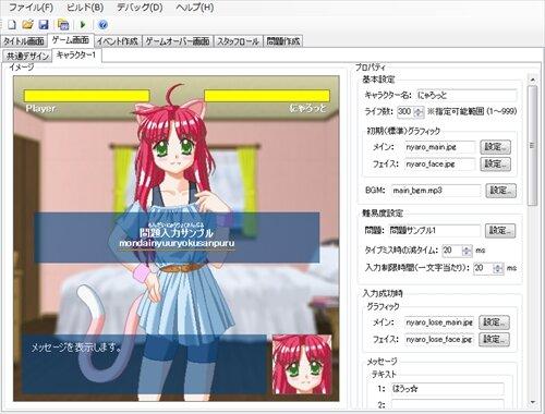 ツクって たいぴんぐっ!! Lite Game Screen Shot1