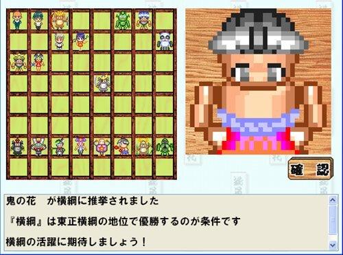 アイコン相撲 Game Screen Shot1