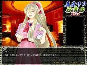 真夜中の輪舞曲 Game Screen Shot2