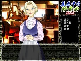 真夜中の輪舞曲 Game Screen Shot4