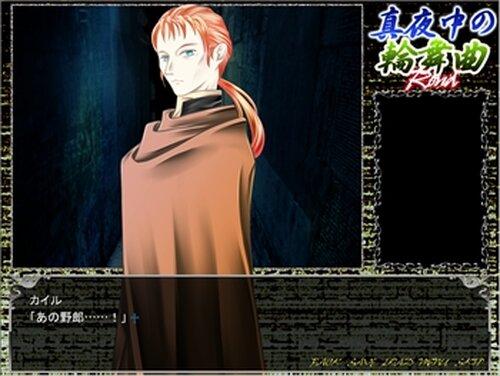 真夜中の輪舞曲 Game Screen Shot5