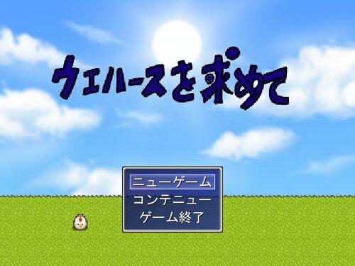 ウエハースを求めて Game Screen Shot