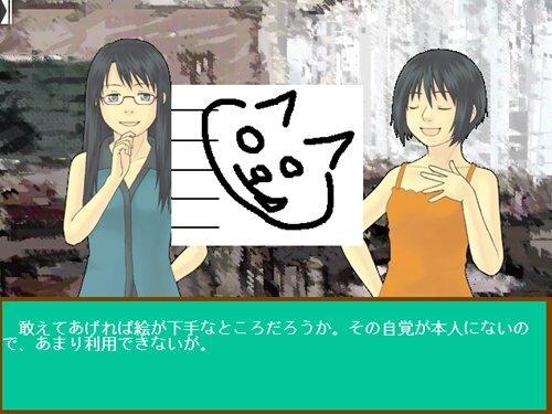 ヒゲのない猫 Game Screen Shot