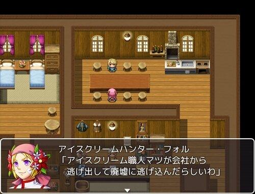 アイスクリームハンター・フォル! Game Screen Shot1