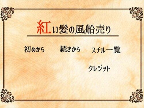 紅い髪の風船売り Game Screen Shot2