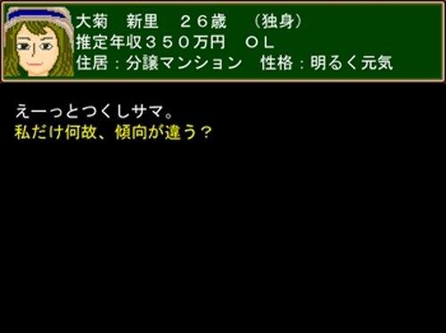 科学に飽きた人類達 第14巻 町田つくしにオマカセ♪ Game Screen Shot5
