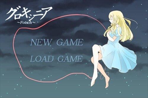 グロキシニア Game Screen Shot2