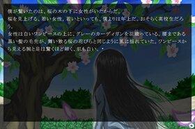僕が見届けた世界の終わり ブラウザ版 Game Screen Shot2