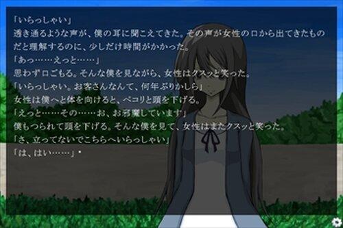 僕が見届けた世界の終わり ブラウザ版 Game Screen Shot4