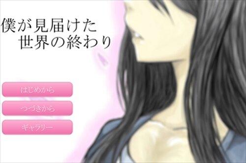 僕が見届けた世界の終わり ブラウザ版 Game Screen Shots