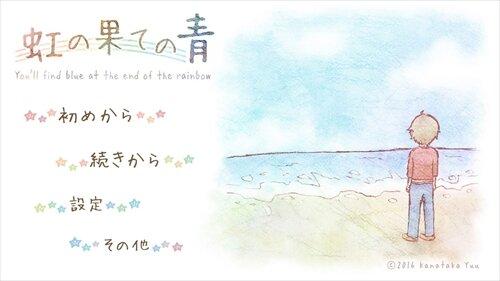 虹の果ての青 Game Screen Shot