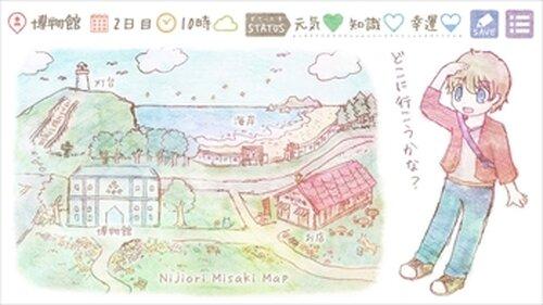 虹の果ての青 Game Screen Shot2