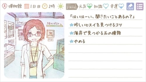 虹の果ての青 Game Screen Shot3
