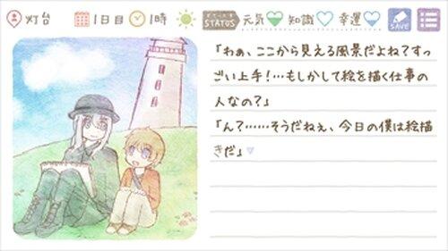 虹の果ての青 Game Screen Shot4