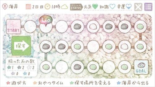 虹の果ての青 Game Screen Shot5