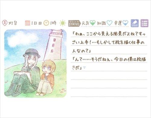 虹の果ての青 Game Screen Shots