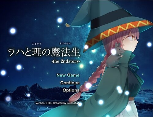 ラハと理の魔法生〜the 2ndstory〜 Game Screen Shot1