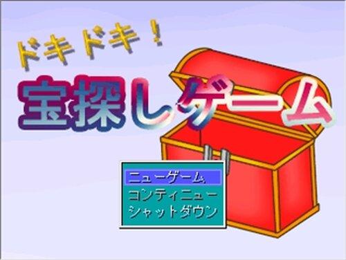 ドキドキ!宝探しゲーム Game Screen Shot2