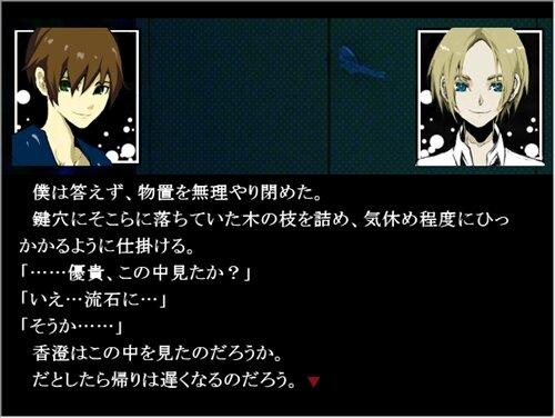 妄想グリム-狼の章- Game Screen Shot