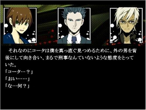 妄想グリム-狼の章- Game Screen Shot4