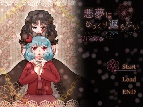 悪夢はひっくり返らない Game Screen Shot2