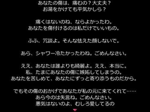 悪夢はひっくり返らない Game Screen Shot4