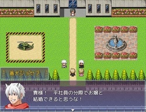 お嬢さんを下さい! Game Screen Shot3