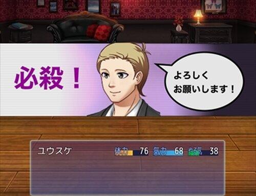 お嬢さんを下さい! Game Screen Shot4