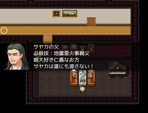 お嬢さんを下さい! Game Screen Shot5
