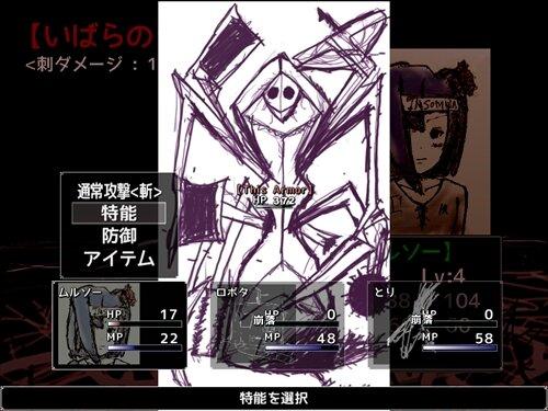 いばらのうみ Game Screen Shot