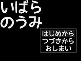 いばらのうみ Game Screen Shot2