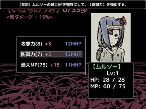 いばらのうみ Game Screen Shot3