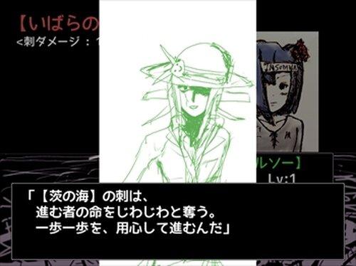 いばらのうみ Game Screen Shot4