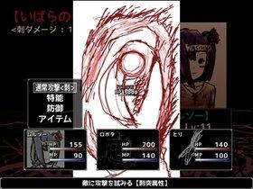 いばらのうみ Game Screen Shot5