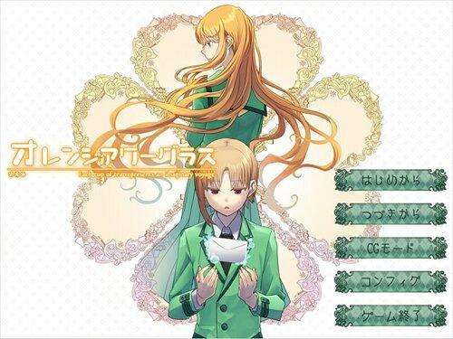 オレンジアワーグラス第4章 Game Screen Shot1