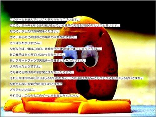 あたまおかしい74 Game Screen Shot4