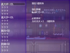 Evolution Road  ~進化の果て~ Game Screen Shot2