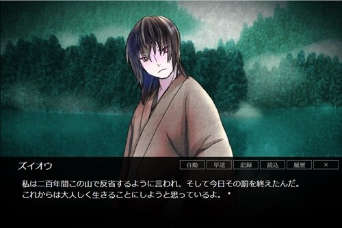 夢に見た景色 Game Screen Shot