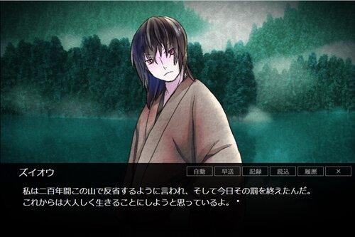 夢に見た景色 Game Screen Shot1