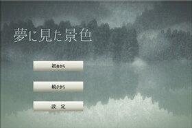 夢に見た景色 Game Screen Shot2