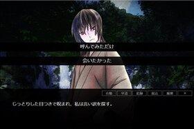 夢に見た景色 Game Screen Shot3