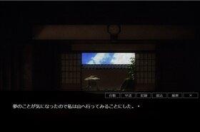 夢に見た景色 Game Screen Shot5