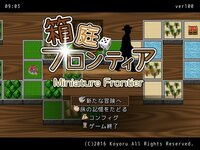 箱庭フロンティアのゲーム画面