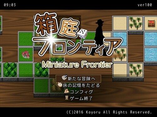 箱庭フロンティア Game Screen Shots