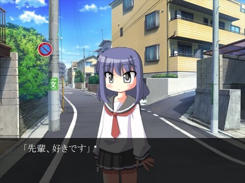 愛は突然のラブ Game Screen Shot1